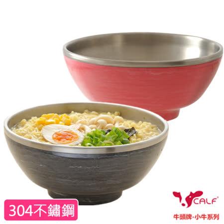 【牛頭牌】小牛304不鏽鋼彩晶隔熱大湯碗(兩色可選)
