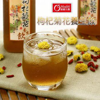康健生機 枸杞菊花養生飲 (450ml/瓶)(24入/箱)