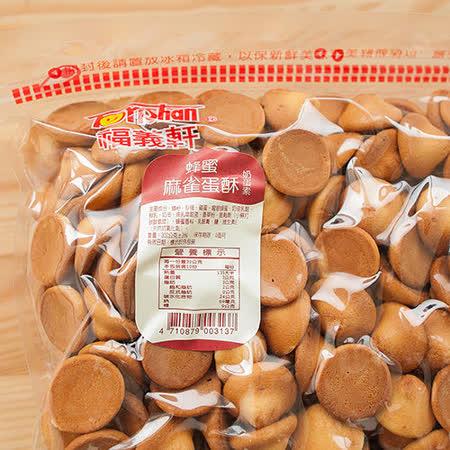 福義軒 蜂蜜麻雀蛋酥300g