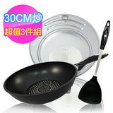 橫鋼 韓國進口超耐磨30公分不沾鑽石炒鍋(含鍋蓋+鍋鏟)