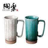 日本陶樂 庫山窯 啤酒杯組