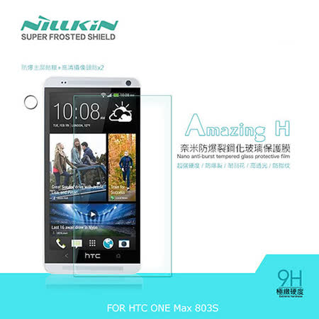 NILLKIN HTC ONE Max 803S Amazing H 防爆鋼化玻璃貼 (含超清鏡頭貼)