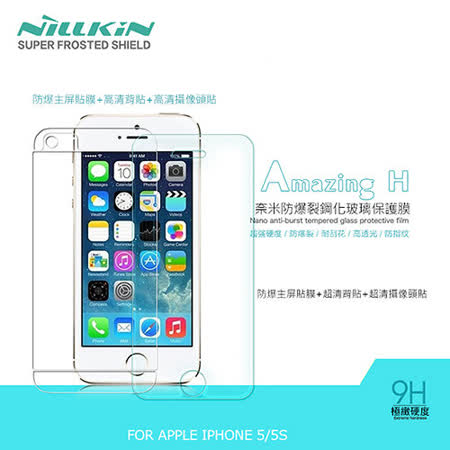 NILLKIN APPLE IPHONE 5/5S Amazing H 防爆鋼化玻璃貼 (含鏡頭貼 背面貼)