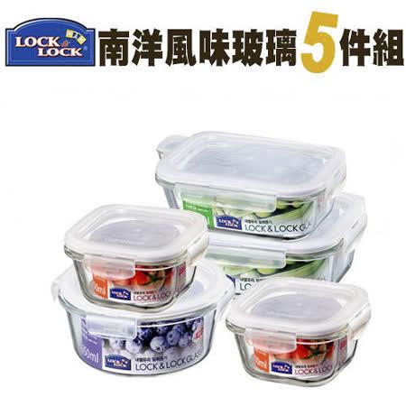 【樂扣樂扣】南洋風味玻璃5件組(LLG445SP5-01)