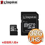 《超值兩入組》Kingston金士頓 32G MicroSDHC UHS-I (CL10) 記憶卡