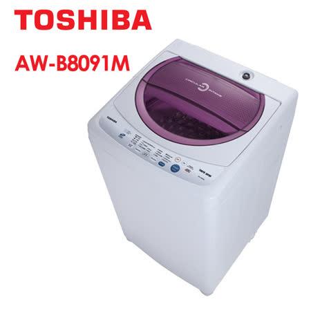 『TOSHIBA』☆東芝 7.5公斤循環進氣高速風乾洗衣機AW-B8091M★含基本安裝+舊機回收★