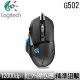 Logitech羅技 G502 自調控遊戲滑鼠