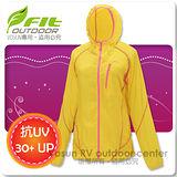 【維特 FIT】女新款 20丹超輕透氣抗UV防曬外套/透氣.吸濕.輕量.快乾_ FS2302 檸檬黃
