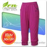 【維特 FIT】女新款 透氣吸排抗UV針織七分褲_ FS2808 紫紅色