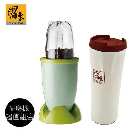 【鍋寶】多功能調理研磨機加咖啡休閒杯EO-MA6208SVC5021