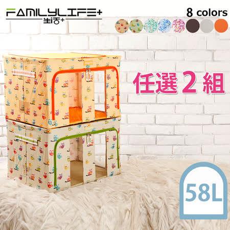 【FL+】韓版無甲醛高質感雙視窗雙開收納箱-58公升~任選2件