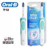 德國百靈Oral-B-3重掃電動牙刷T12