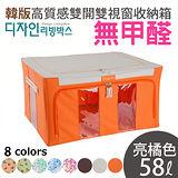 【HOME -LIFE】韓版高質感簡約風雙視窗雙開收納箱-米白色