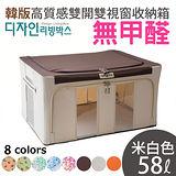 【HOME -LIFE】韓版高質感簡約風雙視窗雙開收納箱-橘色