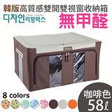 【HOME -LIFE】韓版高質感簡約風雙視窗雙開收納箱-咖啡色