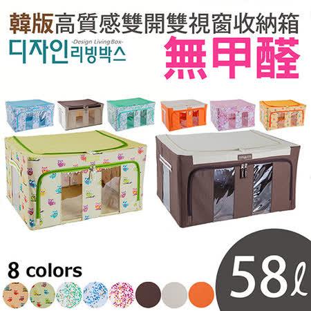 【FL+】韓版無甲醛高質感雙視窗雙開收納箱-58公升~1入~花色任選