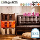 【HOME -LIFE】韓版高質感簡約風雙視窗雙開收納箱-56公升(HL-068)任選4件