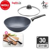 德國 WOLL Saphir Lite藍寶石輕巧系列 30cm中華鍋組 (含鍋蓋+鍋鏟)