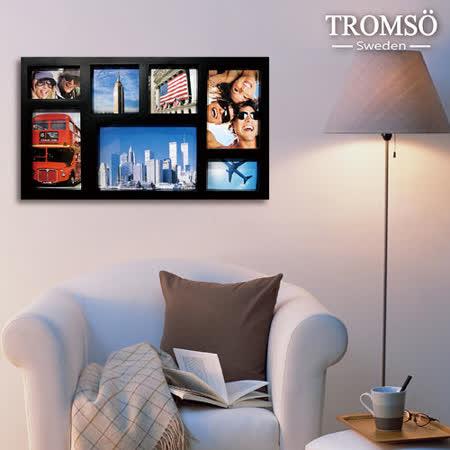 TROMSO相框-積木組合7框/黑色