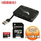 《超值組合》創見 32G MicroSDHC UHS-I (CL10) 記憶卡+伽利略 ATM 多合一晶片讀卡機