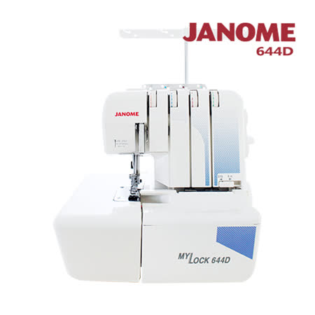 日本車樂美JANOME 拷克機644D