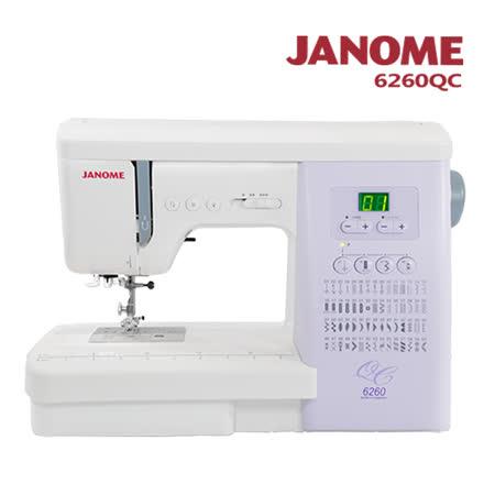 日本車樂美JANOME 電腦型縫紉機6260QC