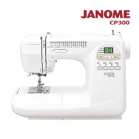 日本車樂美JANOME 電腦型縫紉機CP300