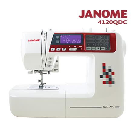 日本車樂美JANOME 電腦型縫紉機4120QDC