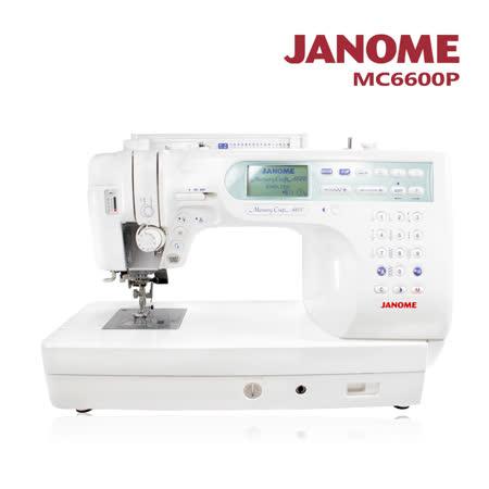 日本車樂美JANOME 電腦型縫紉機MC6600P
