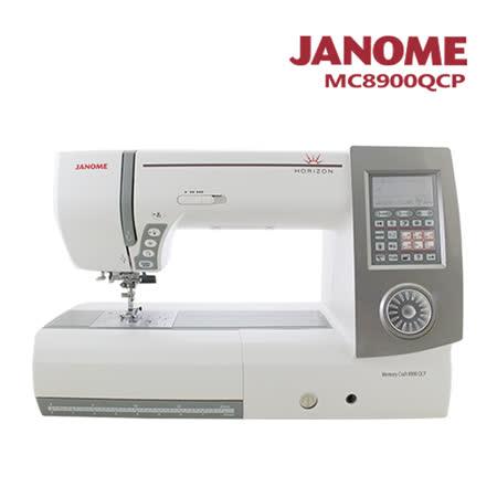 日本車樂美JANOME 電腦型全迴轉縫紉機MC8900QCP