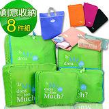 【韓版】創意行李箱收納包8件組(收納袋+護照包+漱洗袋+鞋袋)