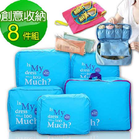 【韓版】創意行李箱收納包8件組(收納袋+漱洗袋+鞋袋+內衣收納包)