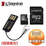 《超值組合》Kingston金士頓 32G MicroSDHC (CL10) 記憶卡 + MRG2 MicroSD 專用讀卡機