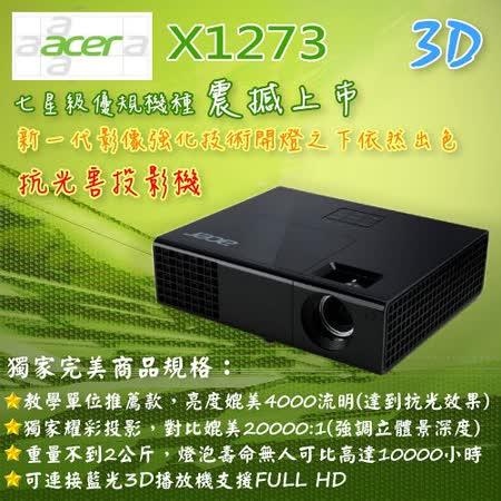 Acer X1273 創新高科技抗光害免關燈3D投影機 〈加送防撞背包+5000元燈泡抵用券+5000元維修抵用券〉