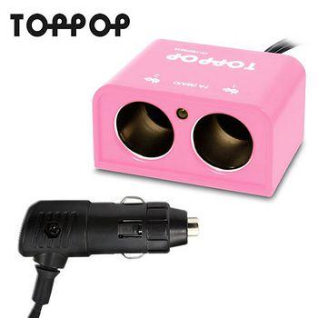 TOPPOP車用擴充2孔插座7A 粉紅