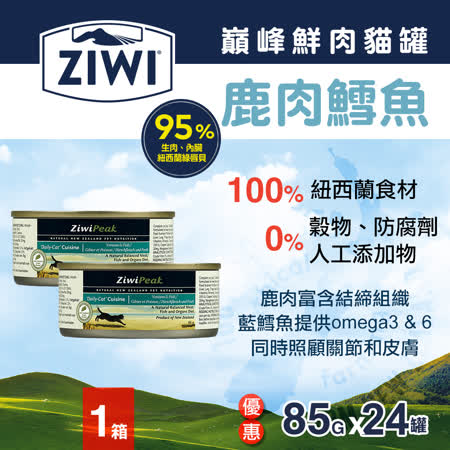 ZiwiPeak巔峰 95%鮮肉貓罐頭 *鹿肉鱈魚85g*一箱24罐