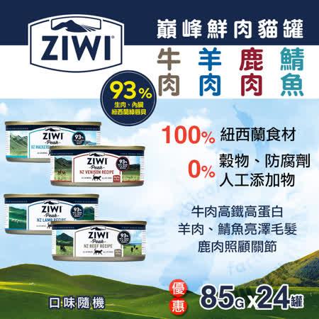 ZiwiPeak巔峰 95%鮮肉貓罐頭 *四口味混一箱(24罐)*85g