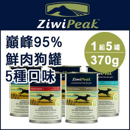 ZiwiPeak巔峰 95%鮮肉狗罐頭 *五口味各一*370g