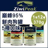 ZiwiPeak巔峰 95%鮮肉狗罐頭 *五口味混一箱*370g