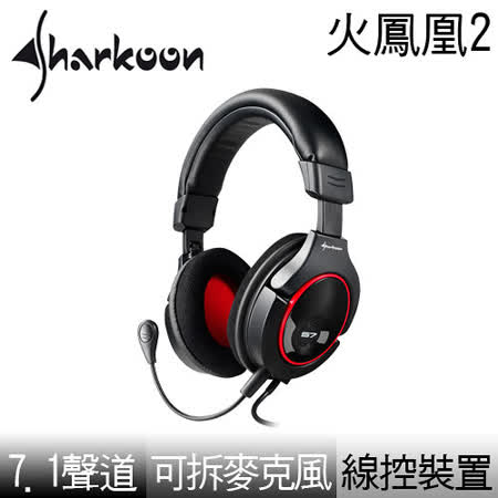Sharkoon旋剛 極之音 火鳳凰2 電競耳機麥克風