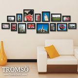 TROMSO古典相框牆-15框組/黑色