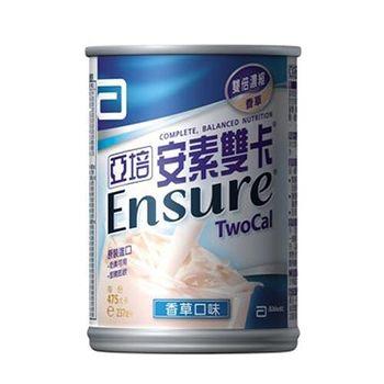 Abbott亞培 安素雙卡 雙倍濃縮特殊液體營養品(香草口味) 237mlx24罐/箱