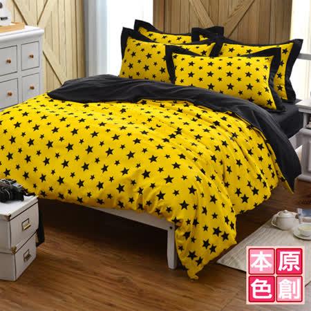 【原創本色】星星之都 吸濕排汗加大四件式被套床包組 黃