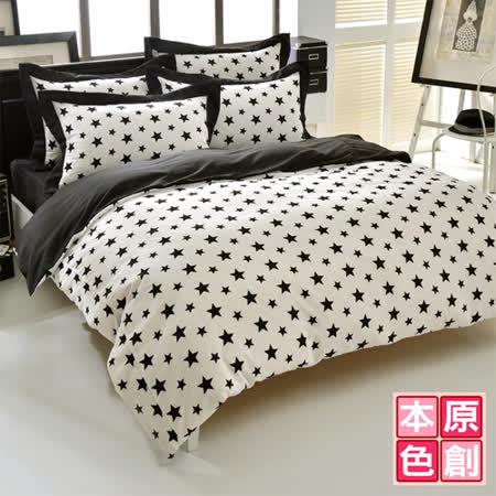 【原創本色】星星之都 吸濕排汗加大四件式被套床包組 白
