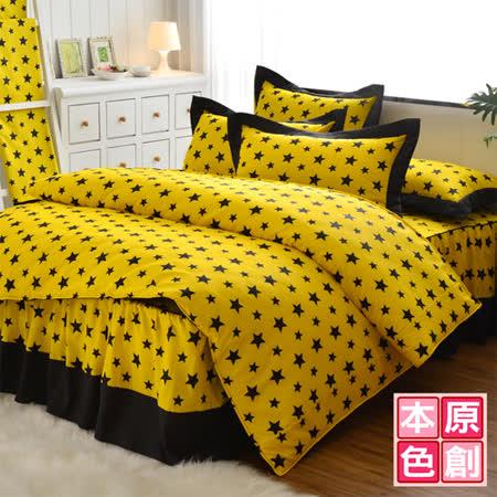 【原創本色】星空 吸濕排汗雙人四件式兩用被夏罩組 黃