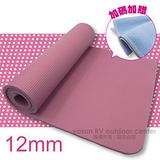 ※SGS國際認證※ NBR 專業單人直壓紋瑜珈墊.睡墊(12mm) 贈送(束袋二條 .進口瑜珈袋) 葡萄紫