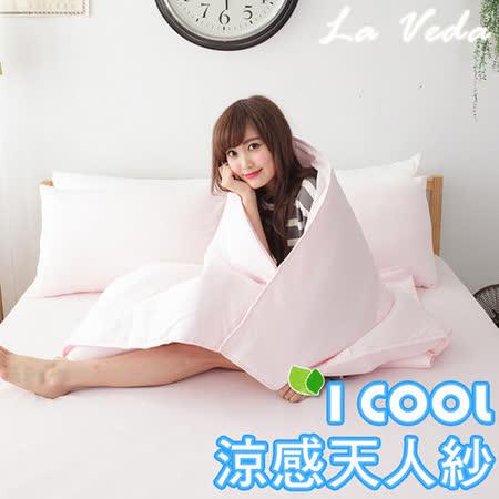 La Veda【I Cool】天人紗透氣排汗超涼感被(粉)