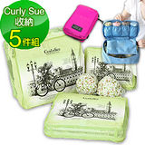 Curly Sue 貓咪收納包5件組(收納袋+盥洗包+貼身衣物收納包)