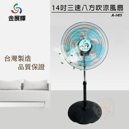 金展輝14吋  3D立體360度八方吹涼風扇 A-1411