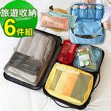 【韓版】invite.L 旅遊收納 6件組(收納袋+漱洗袋+貼身衣物收納包)